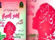 Festival de la poésie féminine : appel à la création d'une anthologie de poésie maghrébine